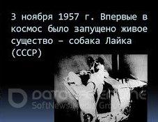 В ноябре 1957 Советский союз впервые в мире вывел в открытый космос